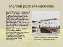 Молоді роки Мендєлєєва Дмитро Менделєєв народився 8 лютого 1834 року у Тоболь...