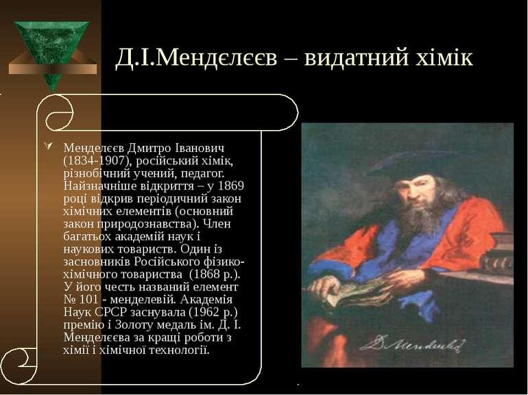 Д.І.Мендєлєєв – видатний хімік Менделєєв Дмитро Іванович (1834-1907), російсь...