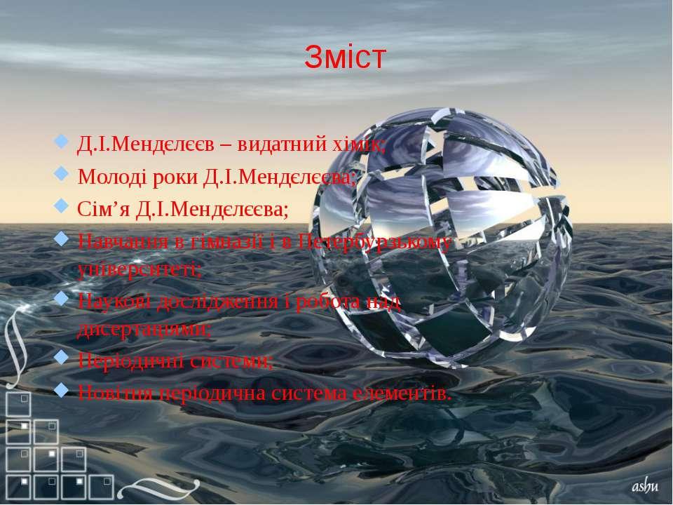 Зміст Д.І.Мендєлєєв – видатний хімік; Молоді роки Д.І.Мендєлєєва; Сім'я Д.І.М...