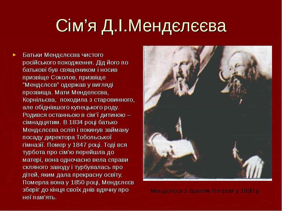 Сім'я Д.І.Мендєлєєва Батьки Мендєлєєва чистого російського походження. Дід йо...