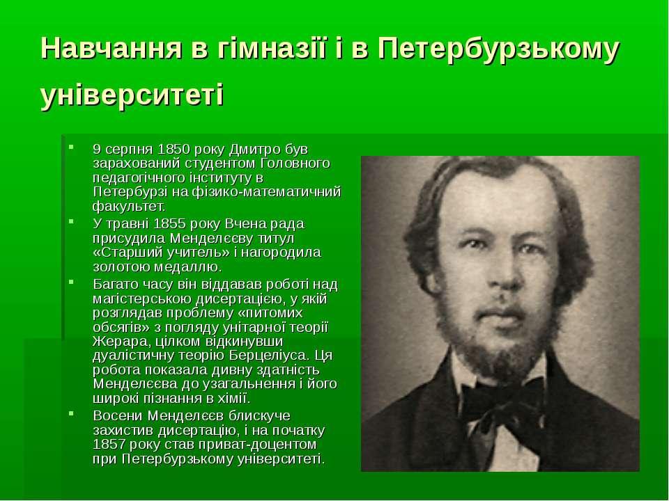 Навчання в гімназії і в Петербурзькому університеті 9 серпня 1850 року Дмитро...