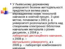 У Львівському державному університеті безпеки життєдіяльності приділяється ве...