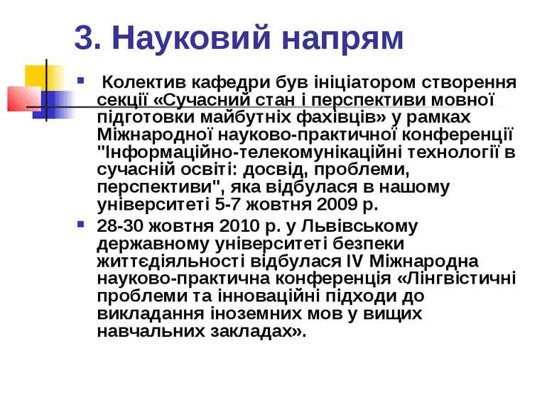 3. Науковий напрям Колектив кафедри був ініціатором створення секції «Сучасни...