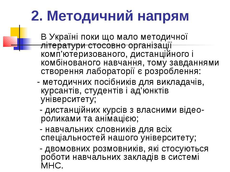 2. Методичний напрям В Україні поки що мало методичної літератури стосовно ор...