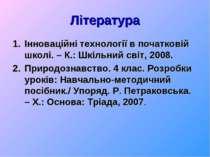 Література Інноваційні технології в початковій школі. – К.: Шкільний світ, 20...