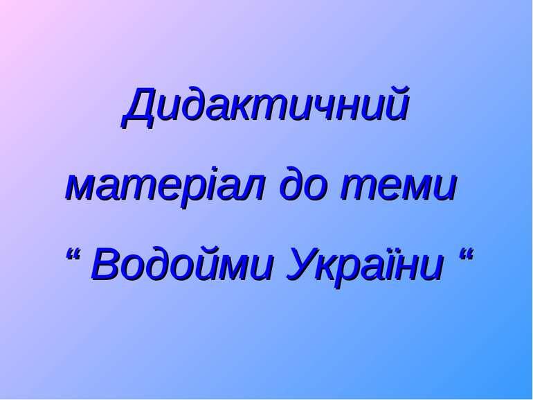 "Дидактичний матеріал до теми "" Водойми України """