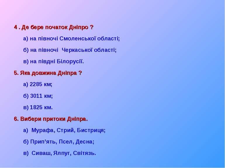 4 . Де бере початок Дніпро ? а) на півночі Смоленської області; б) на півночі...