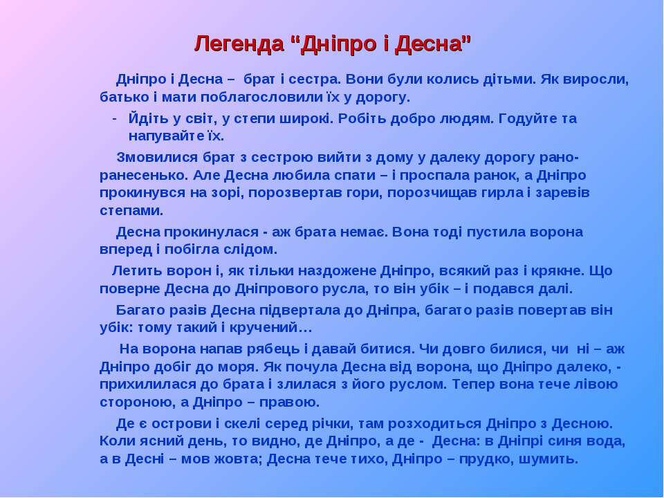 """Легенда """"Дніпро і Десна"""" Дніпро і Десна – брат і сестра. Вони були колись діт..."""
