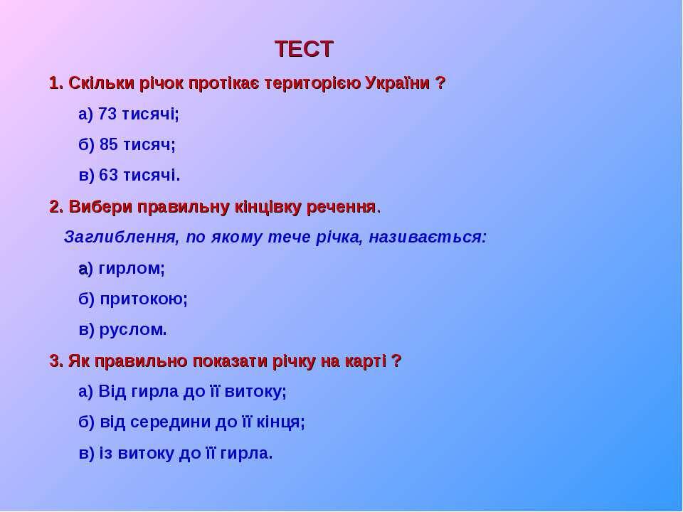 ТЕСТ 1. Скільки річок протікає територією України ? а) 73 тисячі; б) 85 тисяч...