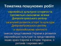 Тематика пошукових робіт європейські культурно-історичні та торговельно-еконо...