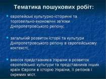 Тематика пошукових робіт: європейські культурно-історичні та торговельно-екон...