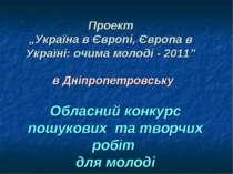 """Проект """"Україна в Європі, Європа в Україні: очима молоді - 2011"""" Обласний кон..."""