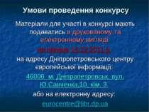 Умови проведення конкурсу Матеріали для участі в конкурсі мають подаватись в ...