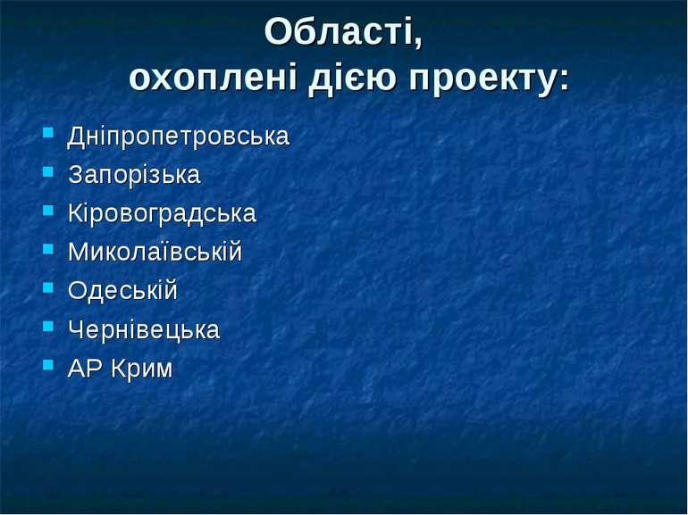 Області, охоплені дією проекту: Дніпропетровська Запорізька Кіровоградська Ми...