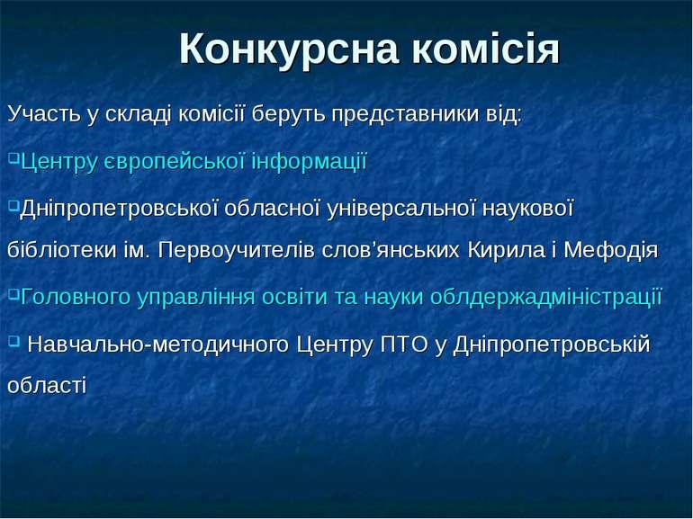 Конкурсна комісія Участь у складі комісії беруть представники від: Центру євр...