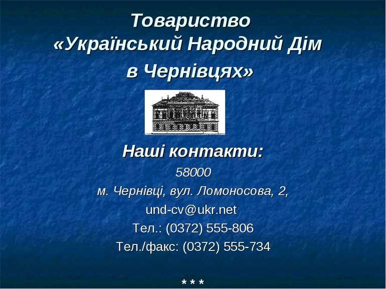 Наші контакти: 58000 м. Чернівці, вул. Ломоносова, 2, und-cv@ukr.net Тел.: (0...