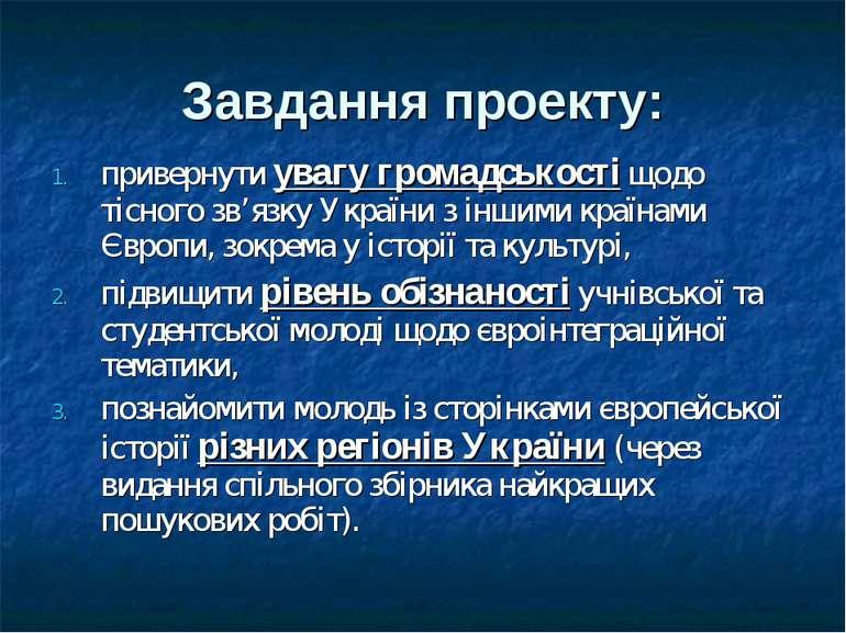 Завдання проекту: привернути увагу громадськості щодо тісного зв'язку України...