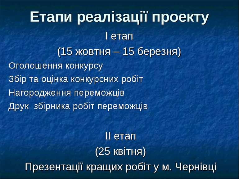 Етапи реалізації проекту І етап (15 жовтня – 15 березня) Оголошення конкурсу ...