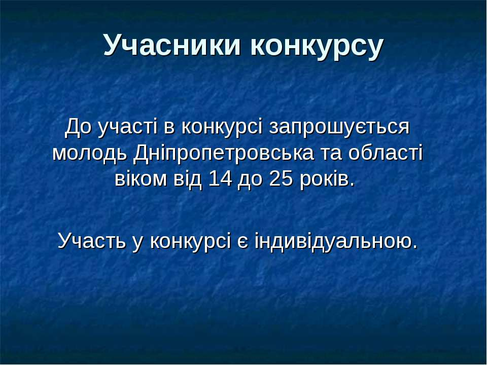 Учасники конкурсу До участі в конкурсі запрошується молодь Дніпропетровська т...
