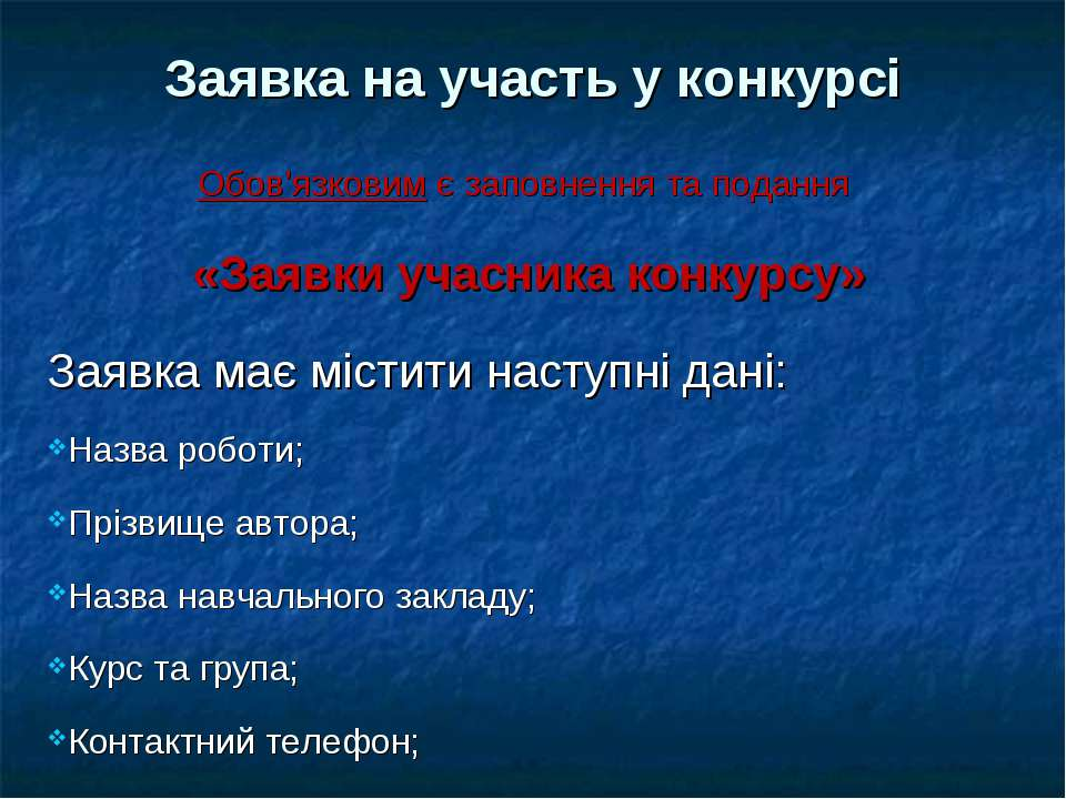 Заявка на участь у конкурсі Обов'язковим є заповнення та подання «Заявки учас...