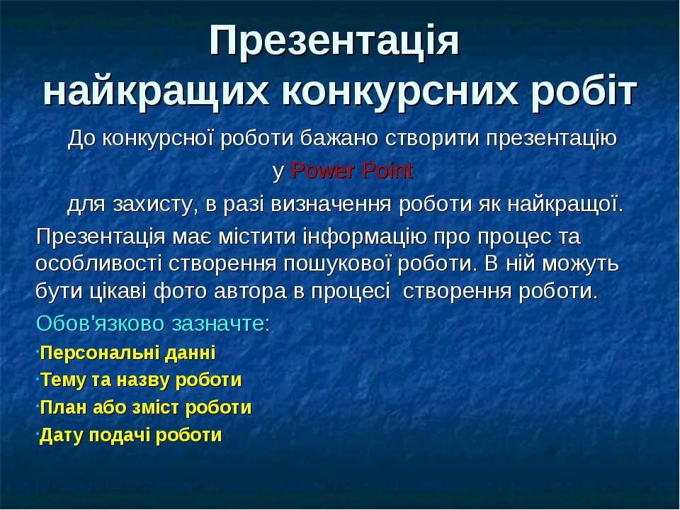 Презентація найкращих конкурсних робіт До конкурсної роботи бажано створити п...