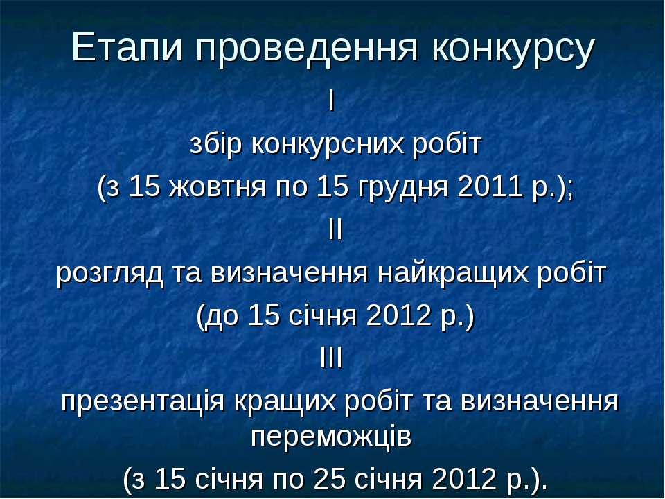 Етапи проведення конкурсу І збір конкурсних робіт (з 15 жовтня по 15 грудня 2...