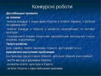 Конкурсні роботи Дослідницькі проекти за темами: внесок вихідців з інших краї...