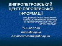 ДНІПРОПЕТРОВСЬКИЙ ЦЕНТР ЄВРОПЕЙСЬКОЇ ІНФОРМАЦІЇ Тел. 42-67-75 www.libr.dp.ua ...