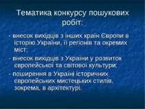 Тематика конкурсу пошукових робіт: - внесок вихідців з інших країн Європи в і...