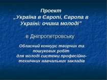 """Проект """"Україна в Європі, Європа в Україні: очима молоді"""" в Дніпропетровську..."""