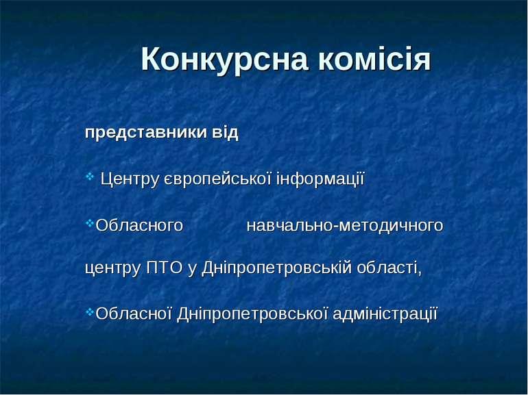 Конкурсна комісія представники від Центру європейської інформації Обласного н...