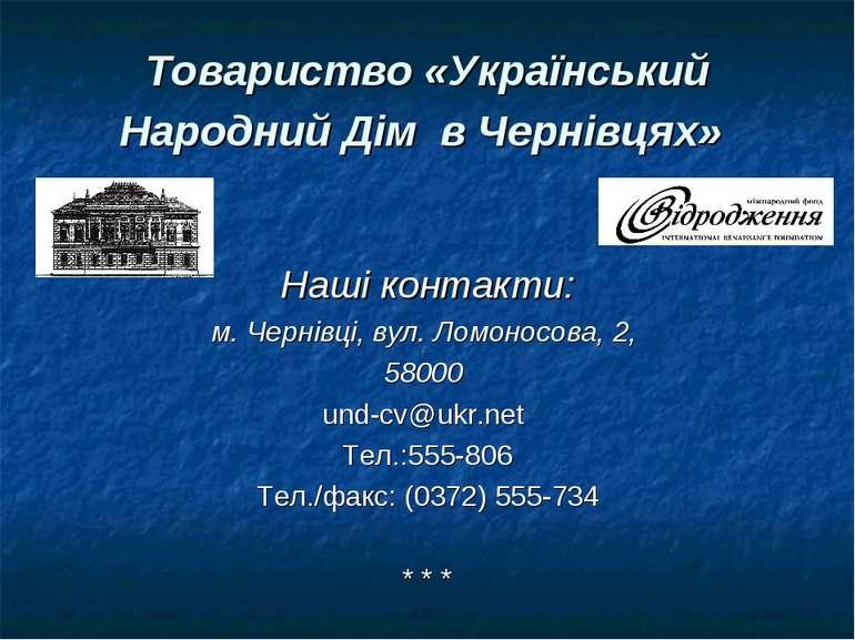Наші контакти: м. Чернівці, вул. Ломоносова, 2, 58000 und-cv@ukr.net Тел.:555...