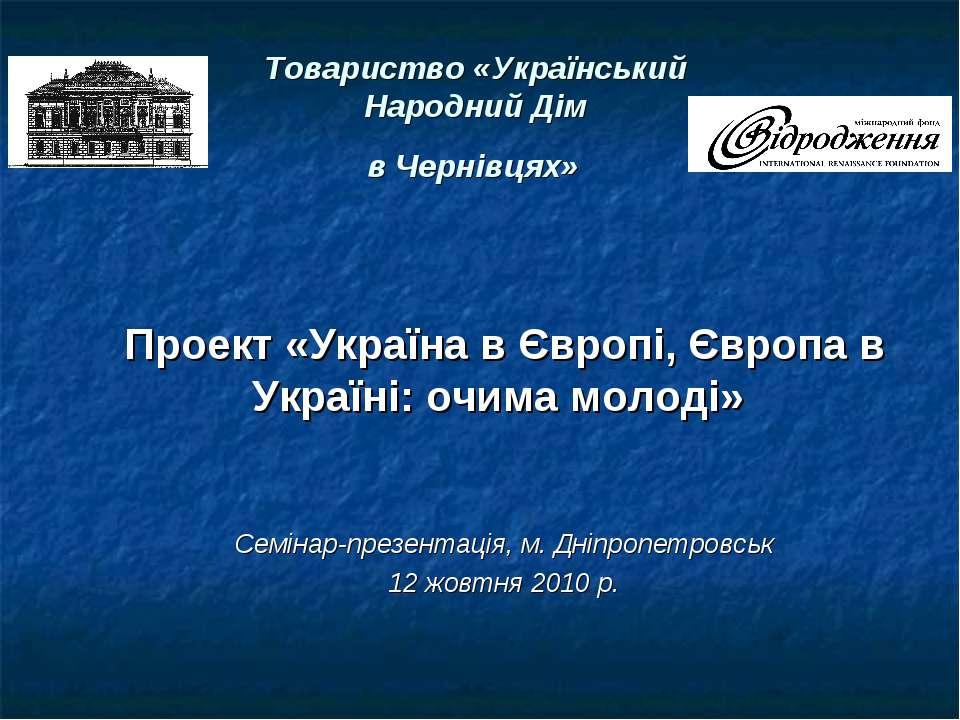 Товариство «Український Народний Дім в Чернівцях» Проект «Україна в Європі, Є...