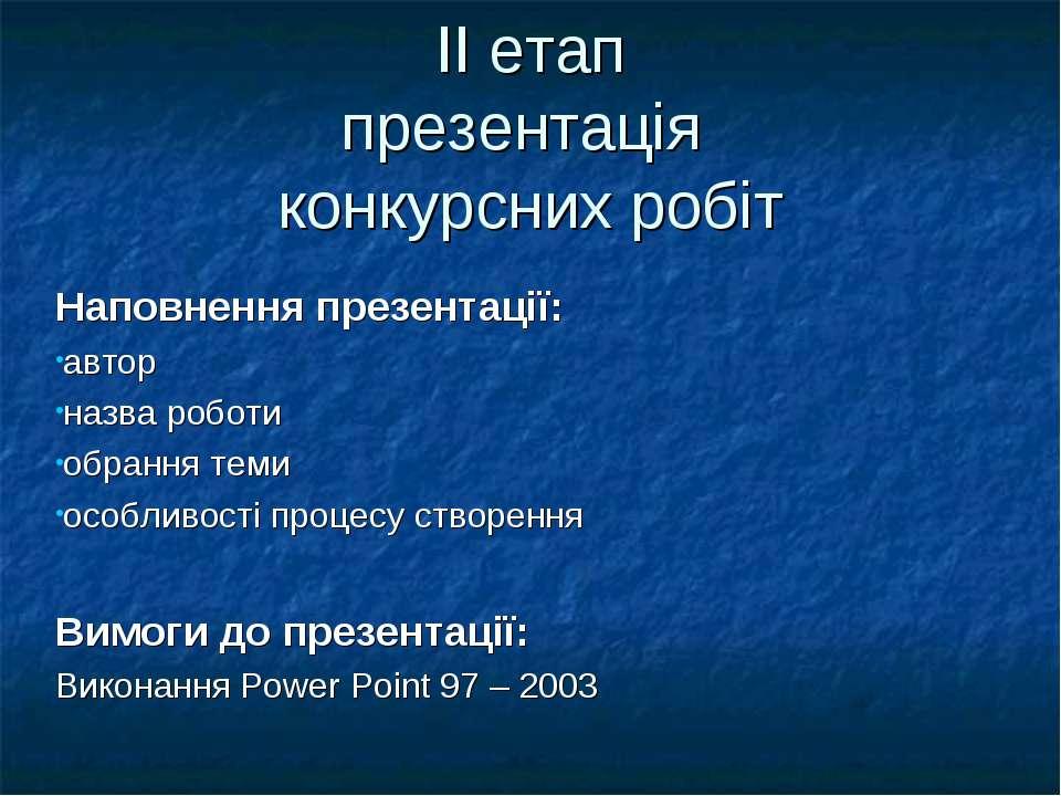 II етап презентація конкурсних робіт Наповнення презентації: автор назва робо...