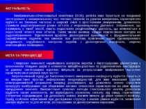 АКТУАЛЬНІСТЬ Вимірювально-обчислювальні комплекси (ВОК), робота яких базуєтьс...