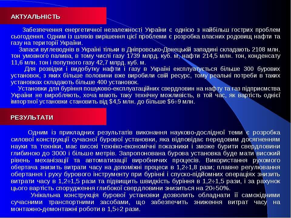 АКТУАЛЬНІСТЬ Забезпечення енергетичної незалежності України є однією з найбіл...