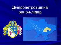 Дніпропетровщина регіон-лідер
