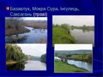 Базавлук, Мокра Сура, Інгулець, Саксагань (праві)