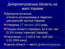 Дніпропетровська область на мапі України Дніпропетро вська о бластьрозташова...