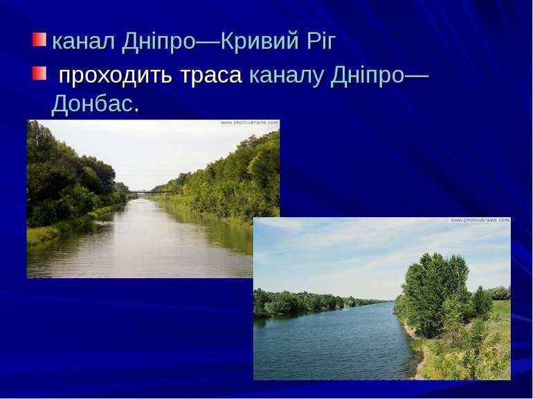 канал Дніпро—Кривий Ріг проходить траса каналу Дніпро—Донбас.