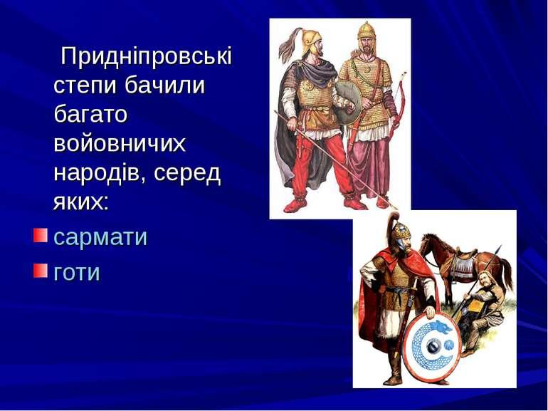 Придніпровські степи бачили багато войовничих народів, серед яких: сармати готи