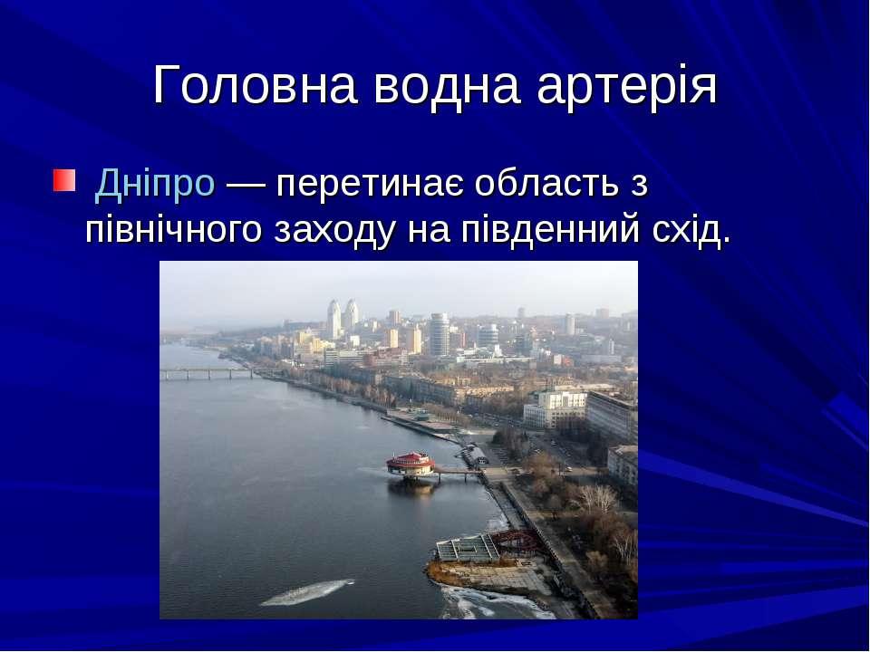 Головна водна артерія Дніпро— перетинає область з північного заходу на півде...