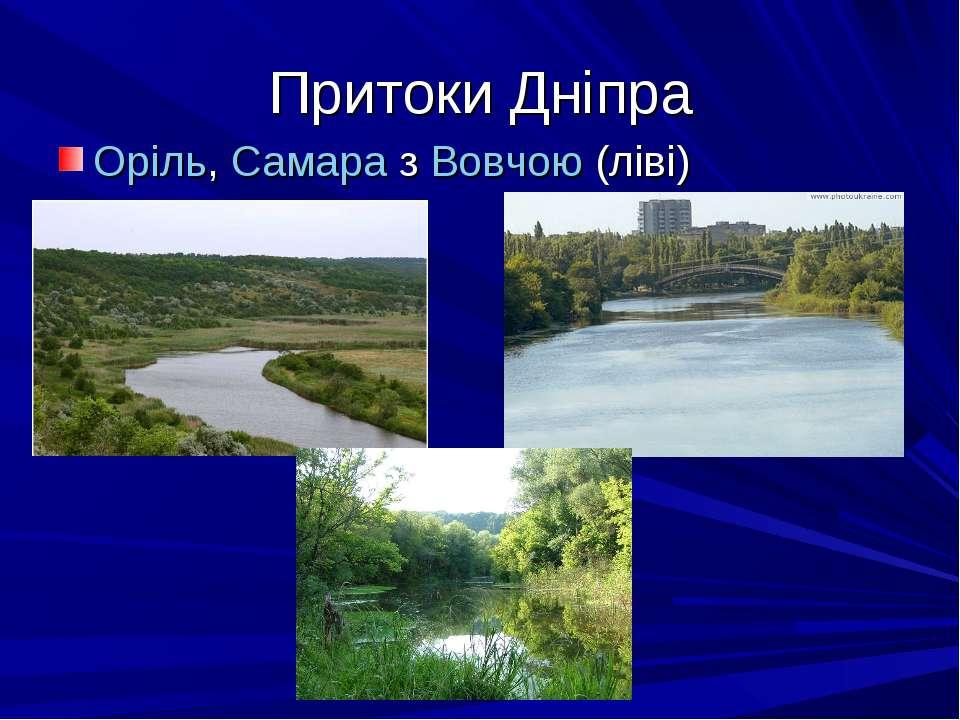 Притоки Дніпра Оріль, Самара з Вовчою (ліві)
