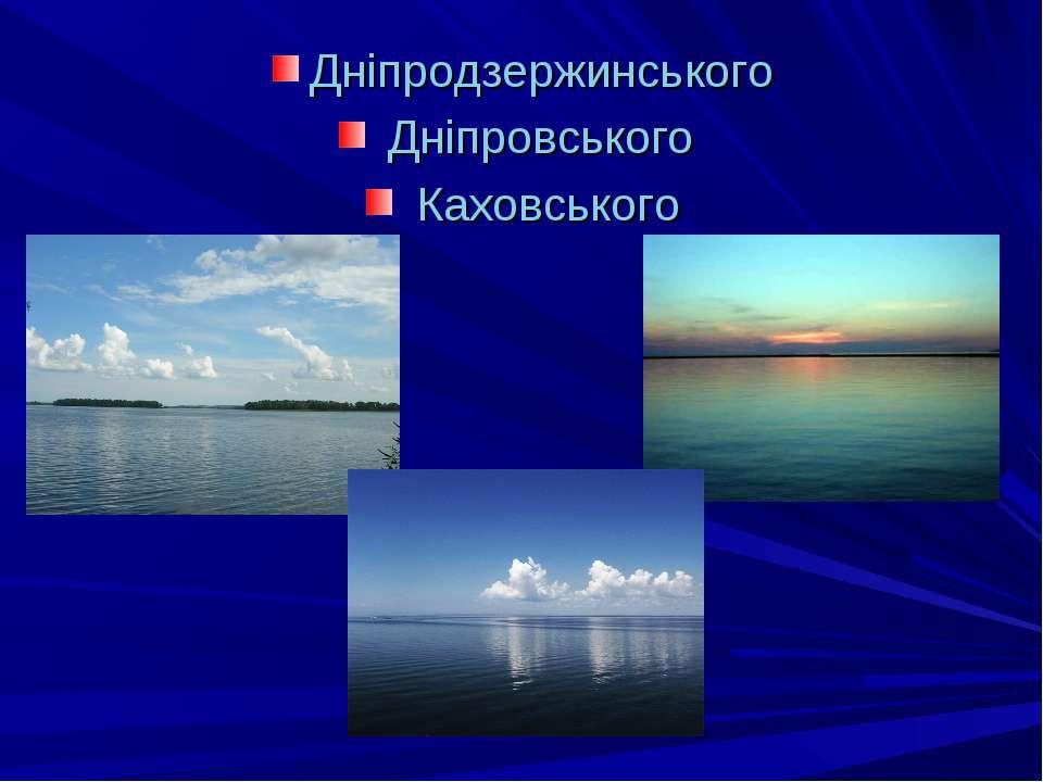 Дніпродзержинського Дніпровського Каховського