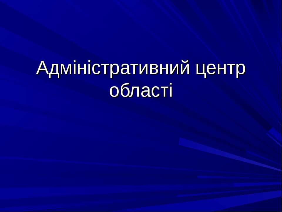 Адміністративний центр області