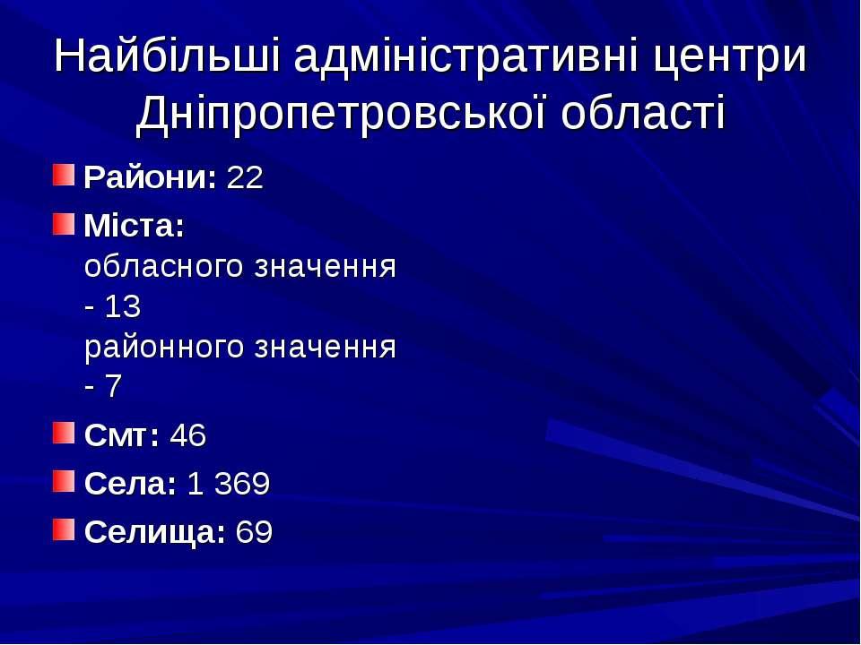 Найбільші адміністративні центри Дніпропетровської області Райони: 22 Міста: ...