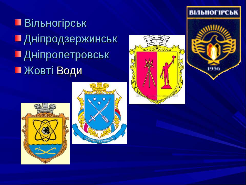 Вільногірськ Дніпродзержинськ Дніпропетровськ Жовті Води