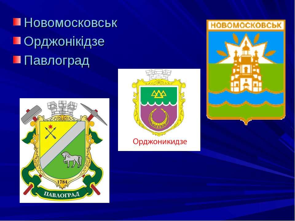Новомосковськ Орджонікідзе Павлоград