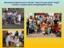 """"""" Вихованці комунальної установи """"Притулок для дітей """"Надія"""" служби у справах..."""
