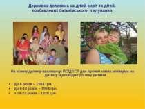 Державна допомога на дітей-сиріт та дітей, позбавлених батьківського піклуван...